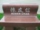 Ruben Cheng Chan