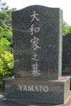 Diane Kaori Yamato