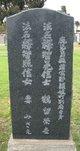 Eikichi Tsurudome