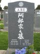 Profile photo:  Mitsuko <I>Yamashita</I> Abe