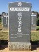 Masami Tsurudome