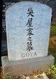 Profile photo:  Chester Koichi Goya