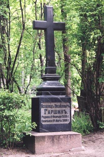 Vsevolod Garshin