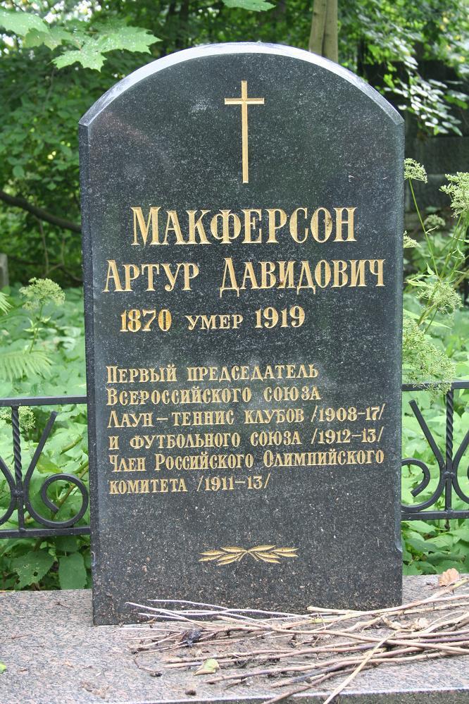Arthur Davidovich Macpherson