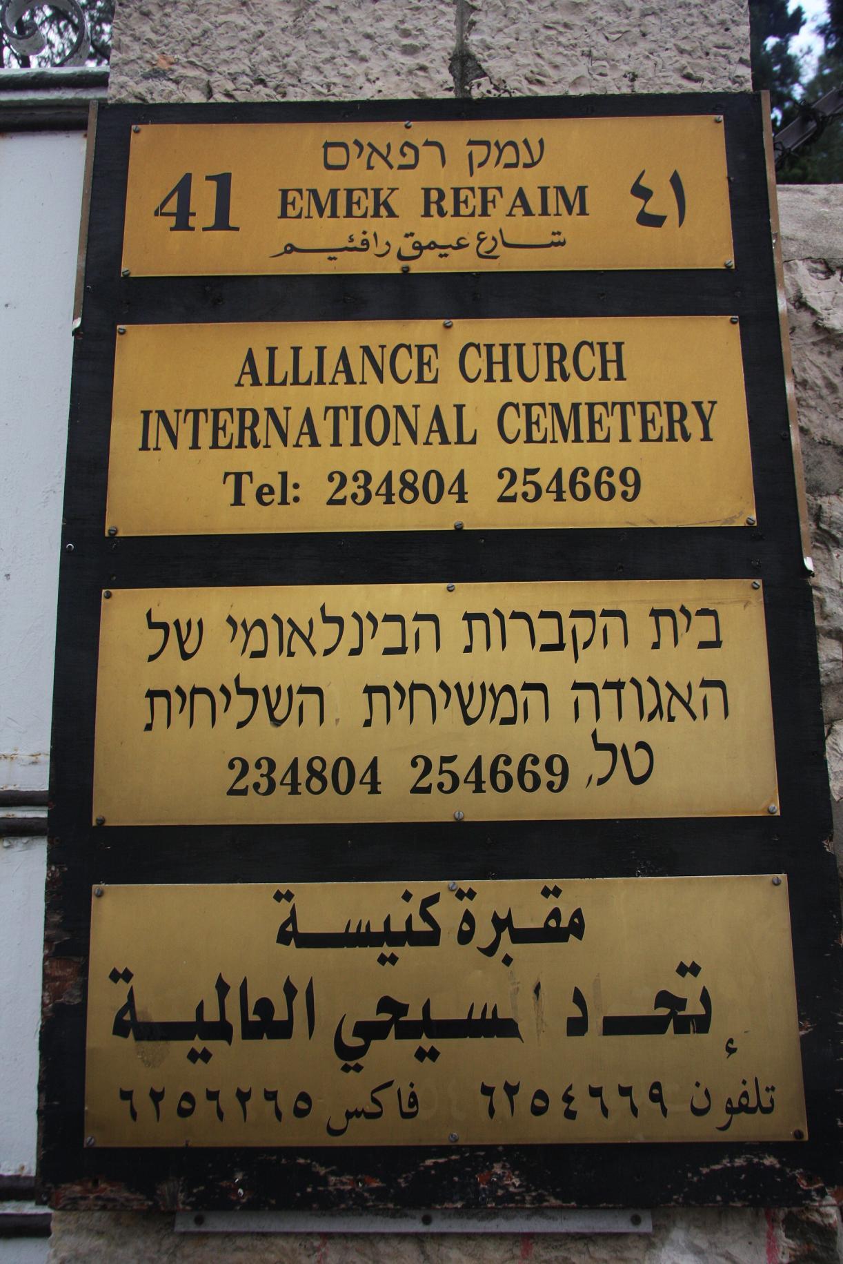 Alliance Church International Cemetery