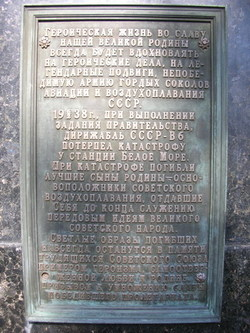 Memorial to the Crew of the Soviet Airship CCCP-86