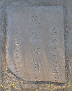 Wung Chun