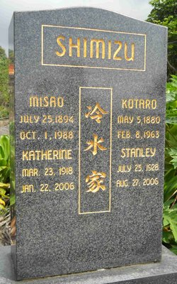 Stanley Shimizu