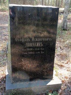 Feofan Isidorovich Lomakin