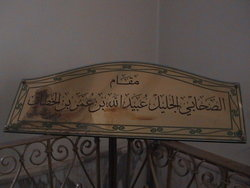 `Abd Allah Ibn `Umar