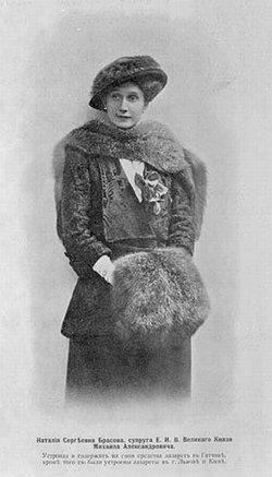 Natalia Sergeyevna Brasova