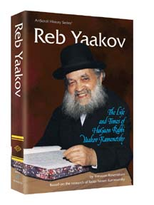Rabbi Yaakov Kamenetsky
