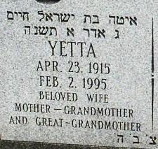 Yetta <I>Rosenthal</I> Katz