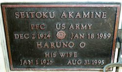 Seitoku Akamine