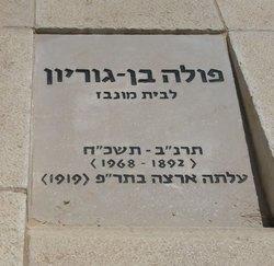 Paula <I>Munweis</I> Ben-Gurion