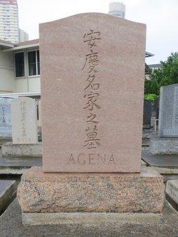 Kamato <I>Tengan</I> Agena
