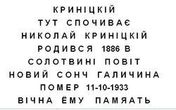 Nicholas Krynitsky