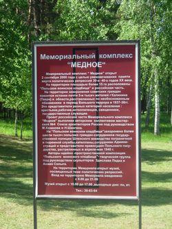 Memorial Complex Mednoye