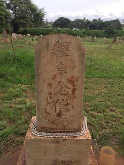 Shinkichi Kuroda