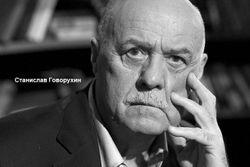 Stanislav Sergeyevich Govorukhin