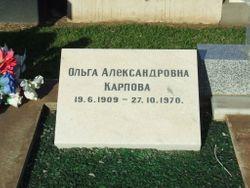 Olga Alexadrovna Karpova
