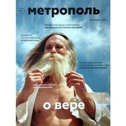 Метропо ль Журнал
