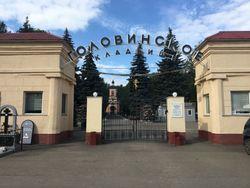 Golovinskoye Cemetery